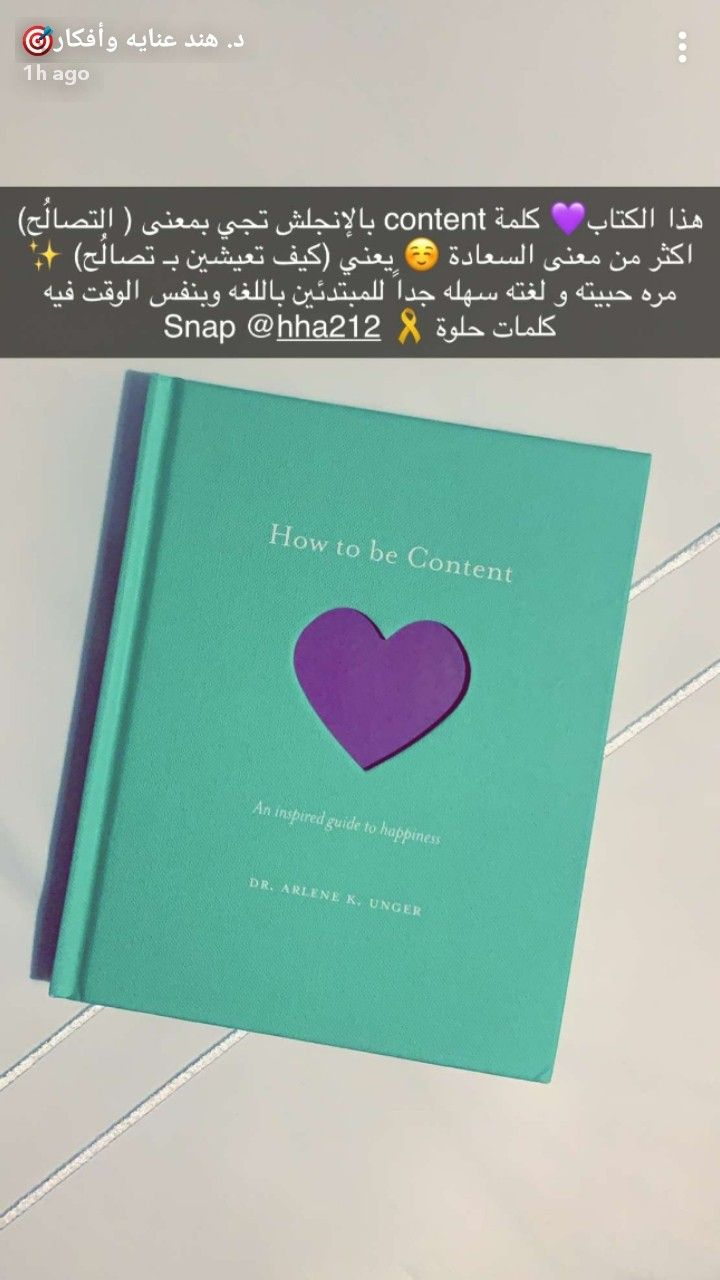 Pin By Nahla Noor Aldeen On كتب Books Books Inspirational Books Fiction Books Worth Reading