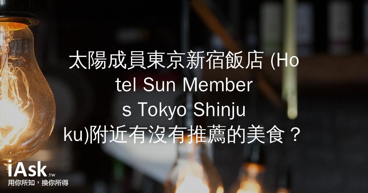 太陽成員東京新宿飯店 (Hotel Sun Members Tokyo Shinjuku)附近有沒有推薦的美食? by iAsk.tw
