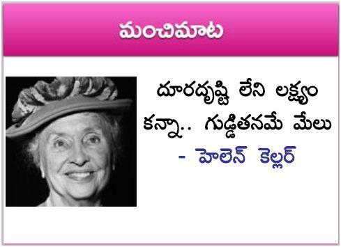 Quotation of Vasundhara Kutumbam More quotes    bitly - website quotation