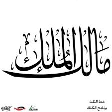 نتيجة بحث الصور عن اسماء الله الحسنى بالخط الديواني Arabic Calligraphy Write Arabic Arabic