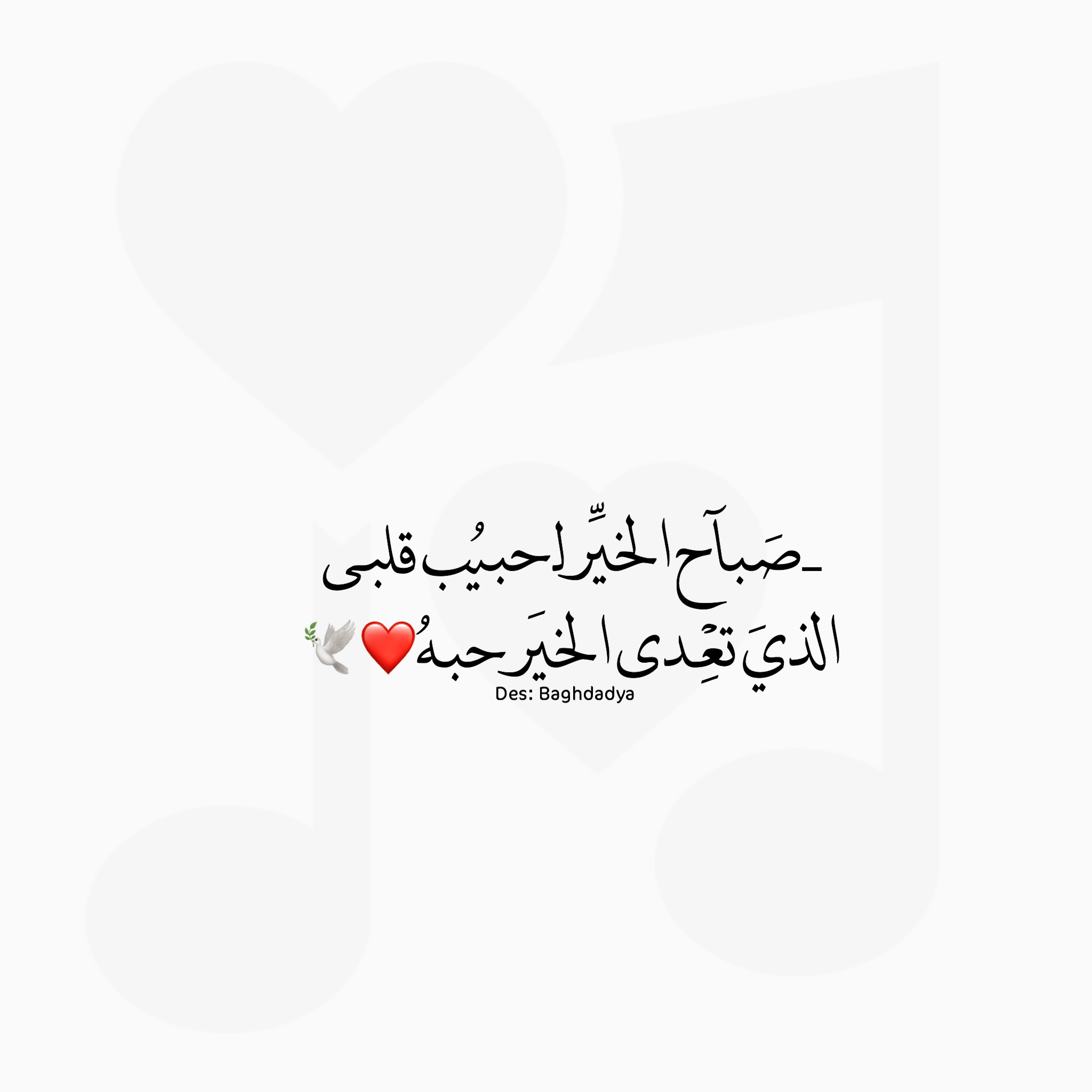 إن شاء الله سوف انظر لوجهك وانت نايمة وﻻ اشبع منه وانتظر أن تفتحي أجمل عيون عسليا وقولك صباحك عسل Calligraphy Quotes Love Morning Love Quotes Romantic Words