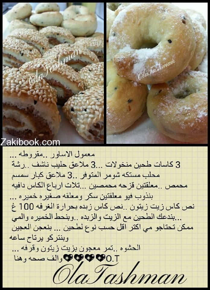 طريقة عمل المقروطة على أصولها زاكي Food Receipes Dessert Recipes Easy Food