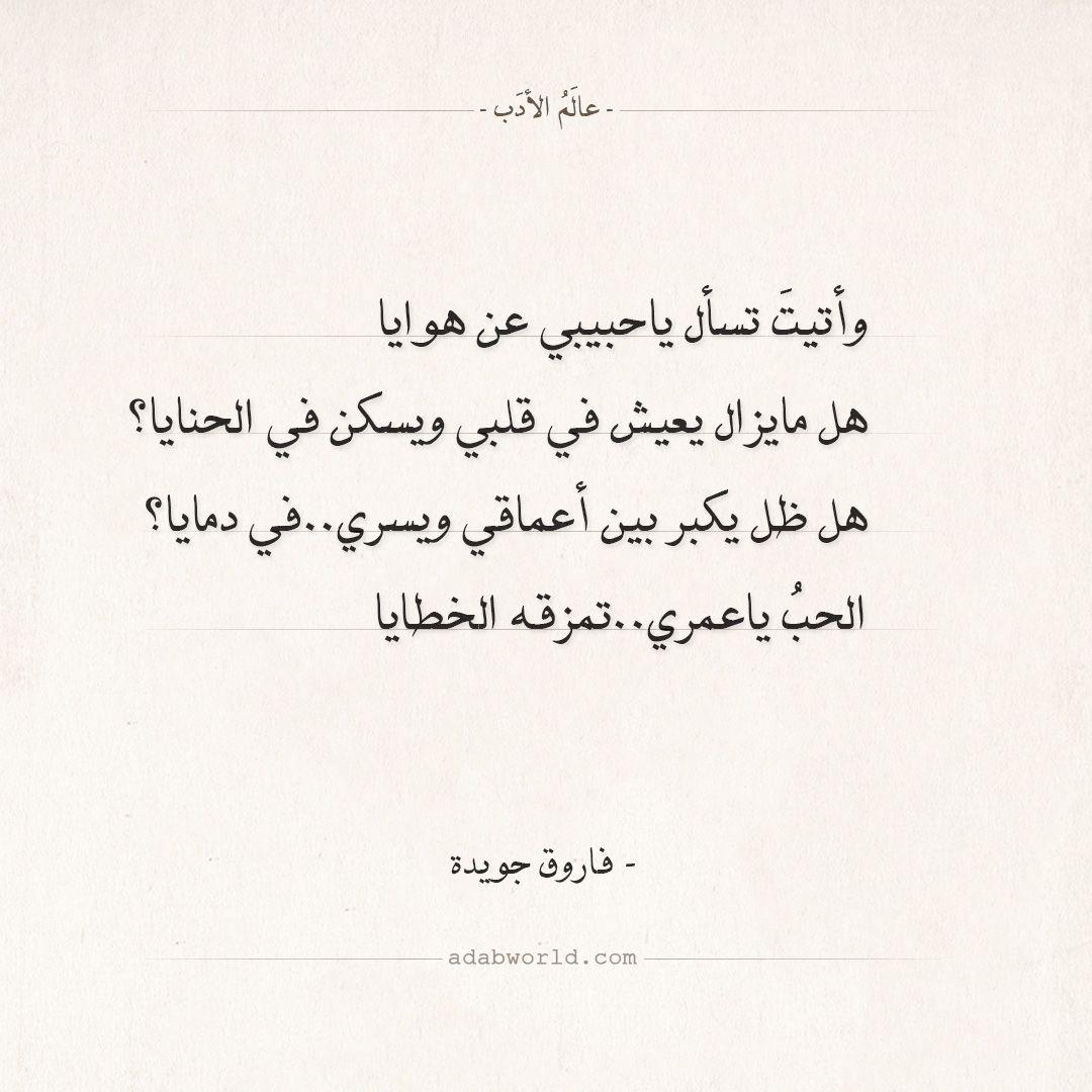 شعر فاروق جويدة الحب ياعمري تمزقه الخطايا عالم الأدب Cool Words Urdu Poetry Quotes