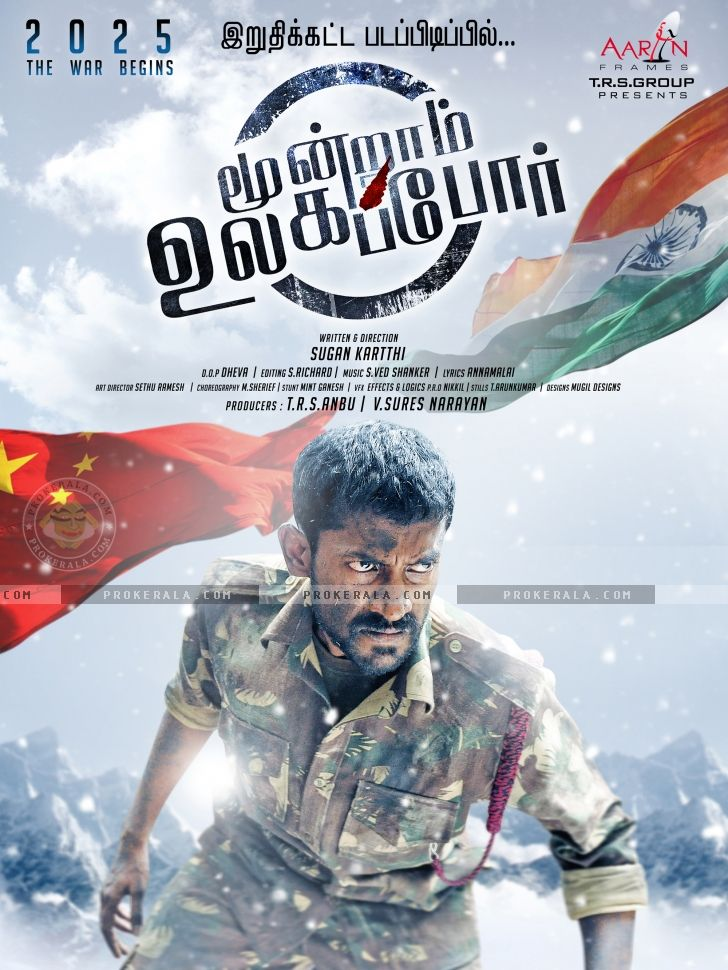 Moondraam Ullaga Por With Images Full Movies Por Movies