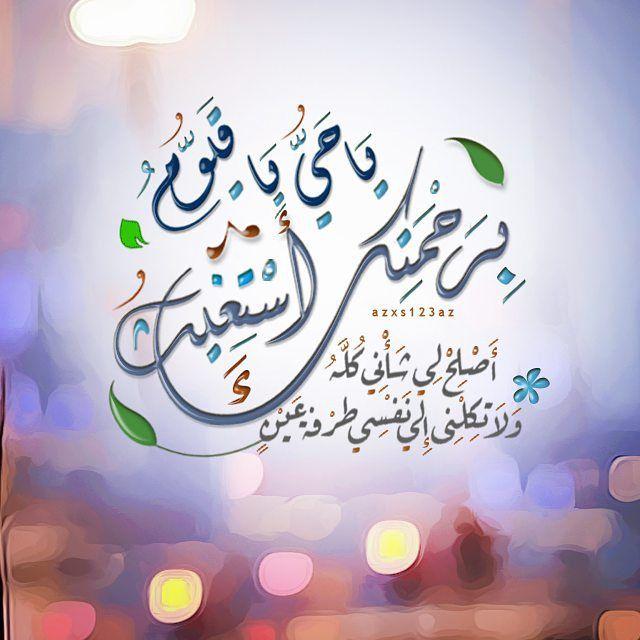 حي يا قيوم برحمتك أستغيث أصلح لي شأني كله ولا تكلني إلى نفسى طرفة عين تصميم تصاميم دين Beautiful Islamic Quotes Islamic Inspirational Quotes Islamic Quotes