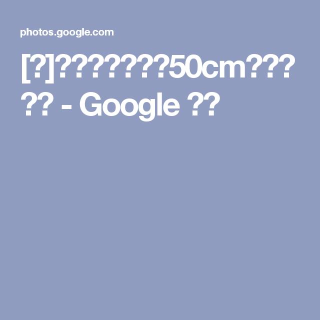 [日]手工杂志-原版50cm布艺作品集 - Google 相簿