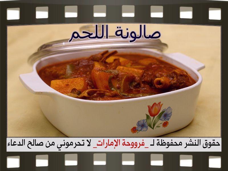 صالونة لحم بالصور Recipes Soup Recipes Food Dishes