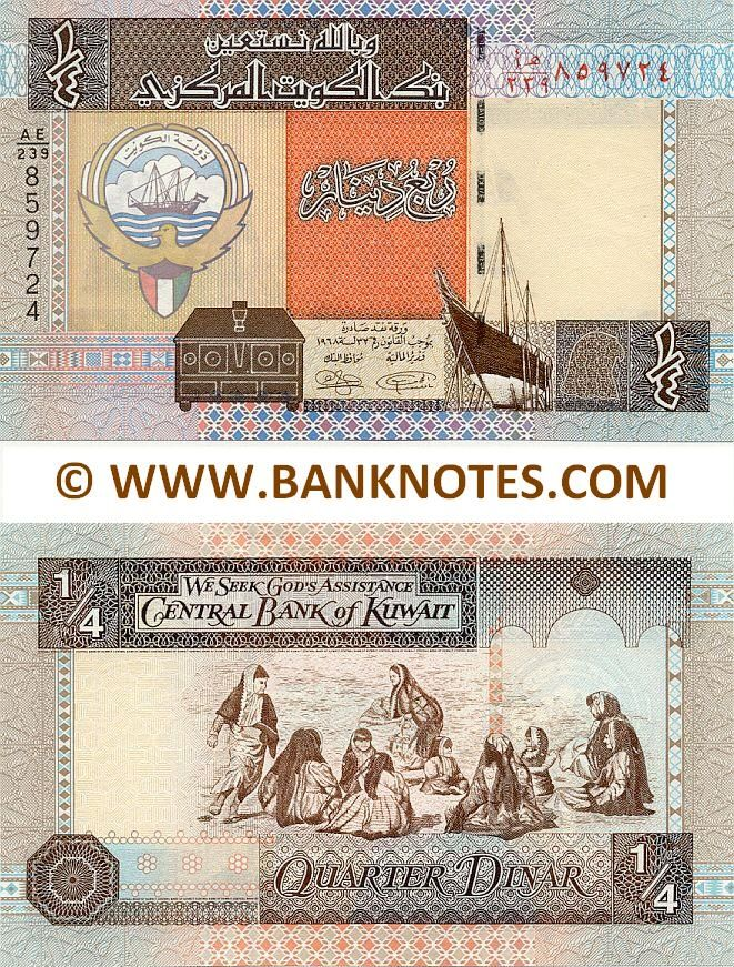 Kuwait Quarter 1 4 Dinar 1994 Front Kuwaiti Emblem Depicting A Golden