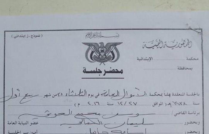 اخبار اليمن خلال ساعة محكمة الأموال العامة تقضي بحبس مدير مدرسة أهلية بصنعاء