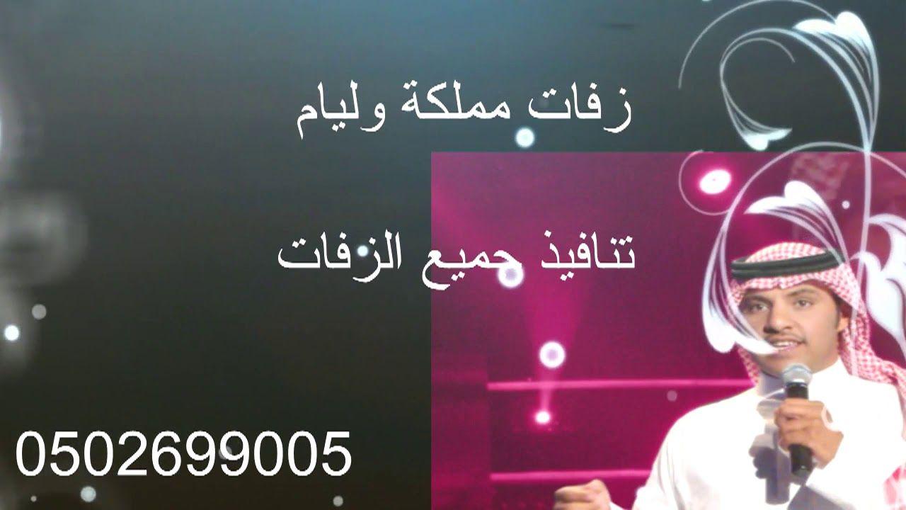 زفات جابر الكاسر الف بسم الله عليها نورت بدر البدور طلب جديد بدون Youtube Incoming Call Screenshot Incoming Call
