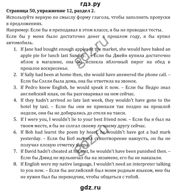 Гдз по английскому языкукнига для чтения