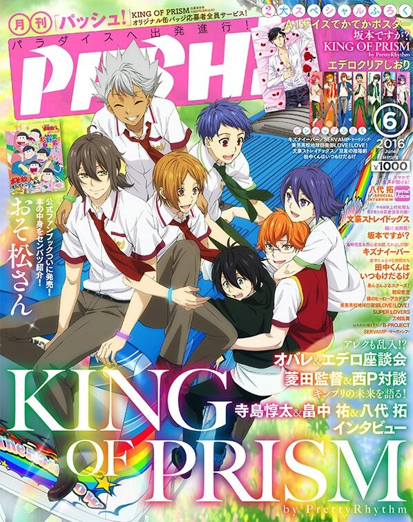 'PASH! June Issue' is out on May 10th, 2016 Cover and