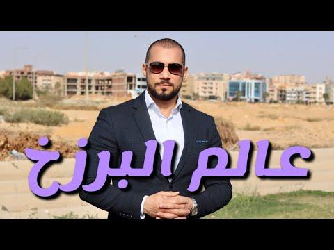 عالم البرزخ هل الميت يشعر بالحي عبدالله رشدي Abdullah Rushdy Youtube Rayban Wayfarer Mens Sunglasses Men
