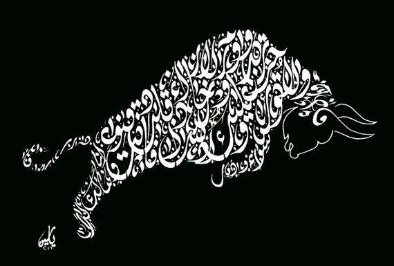 Al Shafi'i Poetry - Arabic Calligraphy Bull - Islamic Poetry