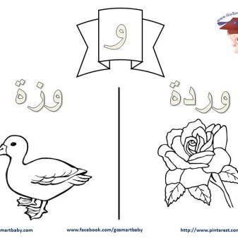 تلوين الحروف العربية حرف الواو و Cards Projects To Try Arabic Worksheets
