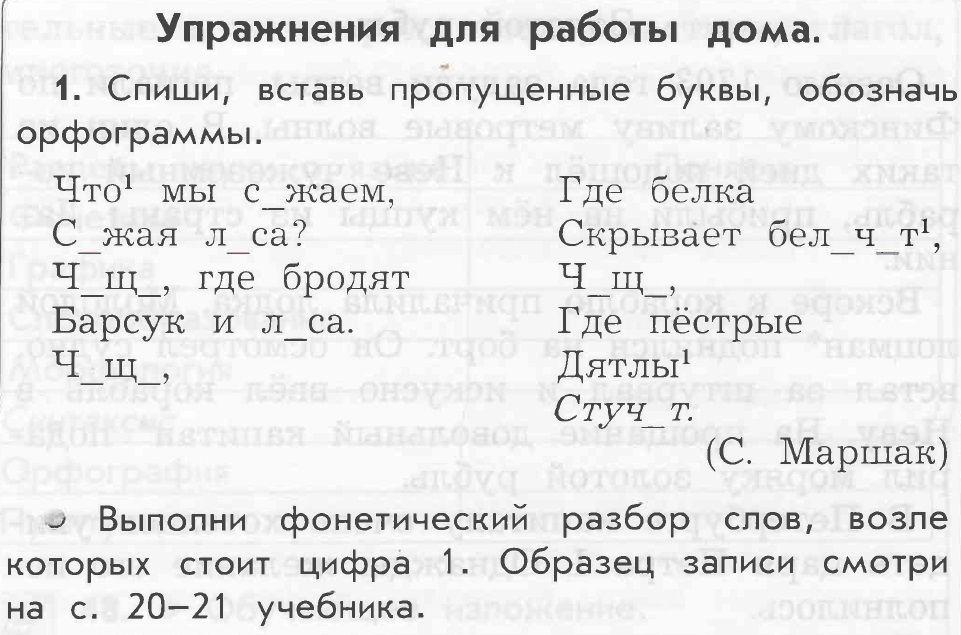 Гдз по русскому языку 4 класса 1 часть с зайнаб биишевой башкирская школа