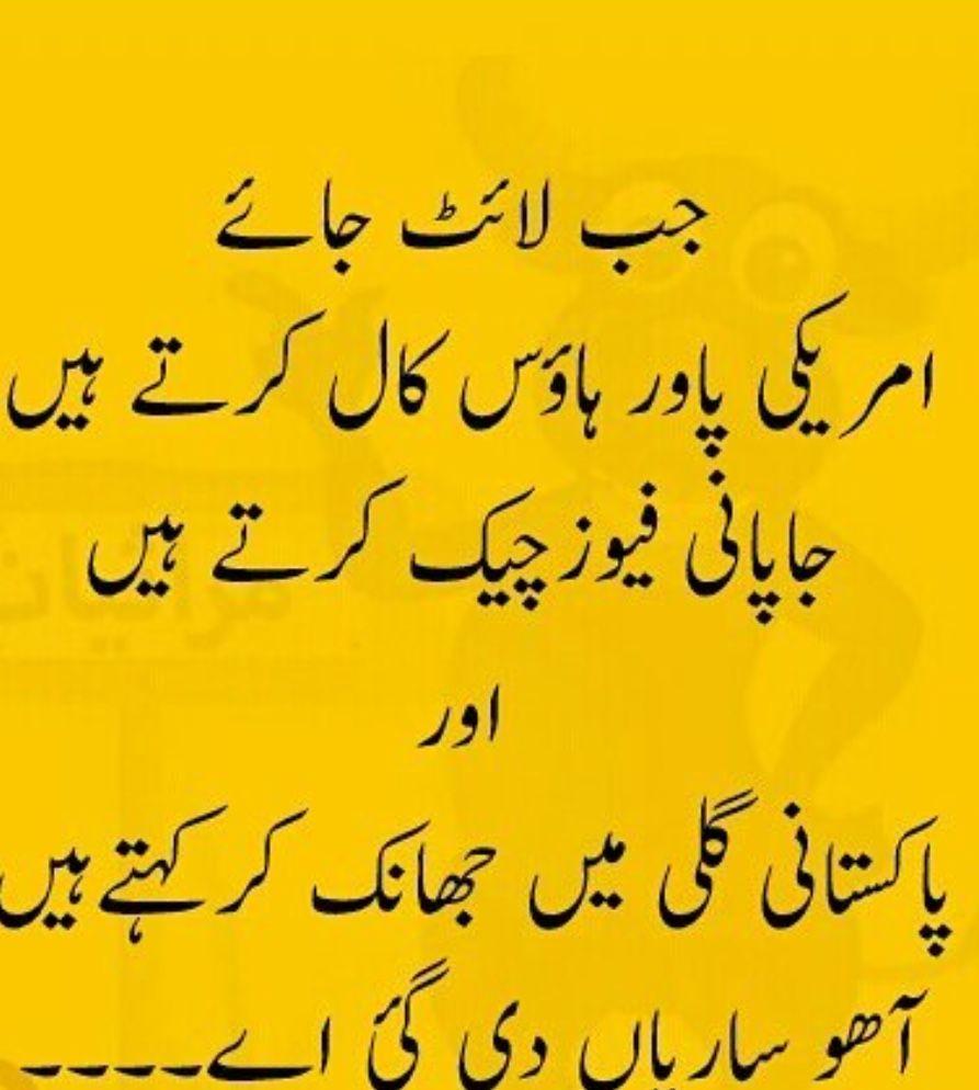 Esha Rahat Urdu Funny Quotes Funny Girl Quotes Jokes Quotes