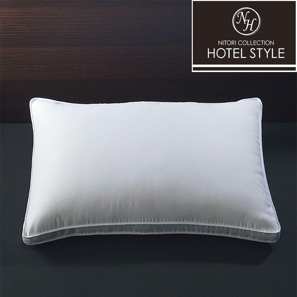 ホテルスタイル枕 スタンダード 通販 ニトリネット 公式 家具 インテリア通販 インテリア 家具 ニトリ インテリア 通販