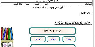Pin By ام علي On علي Math Map Aor