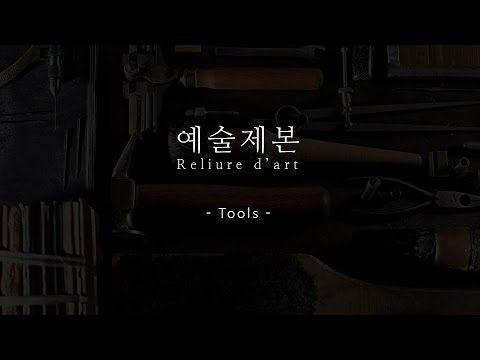 KAKA 예술제본 : 도구 (Reliure d'art : Tools) - YouTube