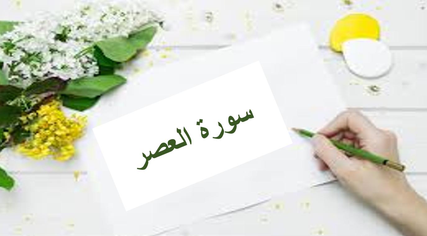 بوربوينت درس سورة العصر للصف الثاني مادة التربية الاسلامية Place Card Holders Place Cards Cards