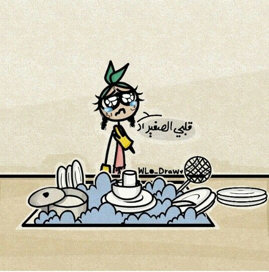 جعل المواعين تموت Funny Arabic Quotes Very Funny Jokes Funny Drawings