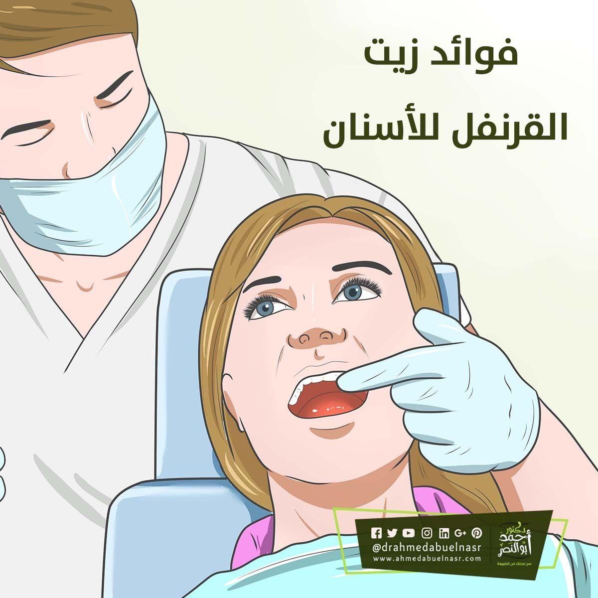 الدكتور احمد ابو النصر Family Guy Fictional Characters Character