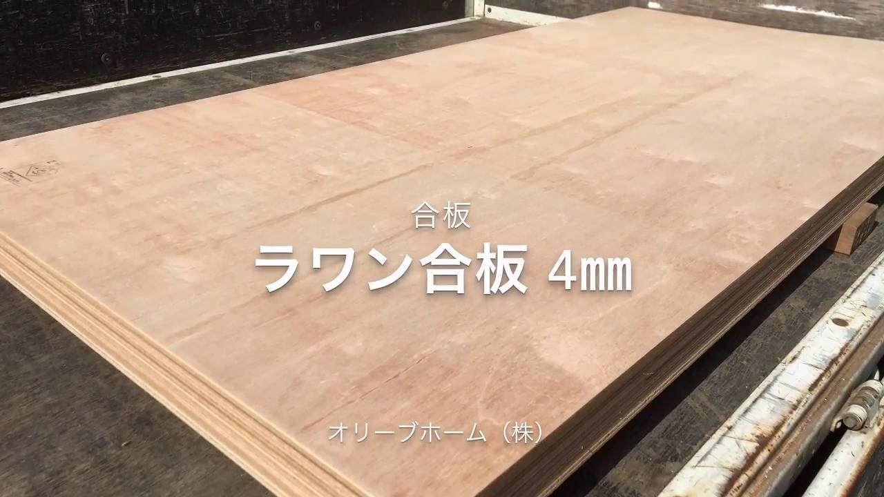 ラワン合板1820 910 4 オリーブホーム株式会社 栃木県小山市 リフォームを手がける住宅会社 工務店 ラワン