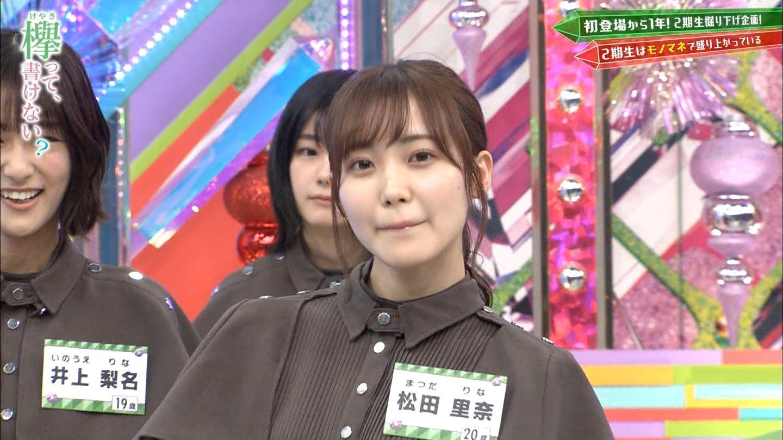 欅 坂 46 まとめ ちゃんねる