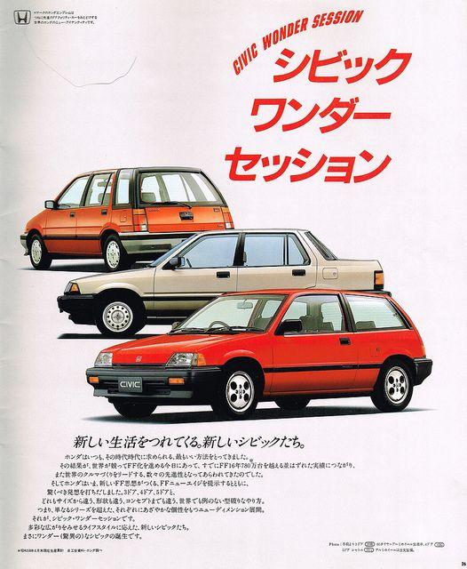 Honda Civic Mk3 Shuttle Japan Brochure 1983