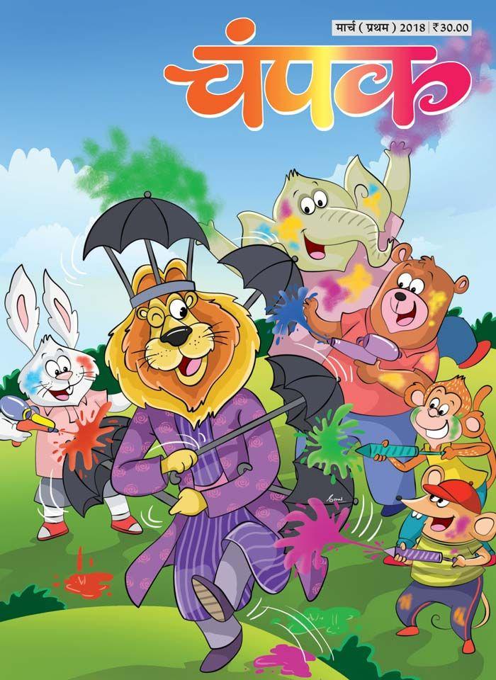 Champak March 2018 (I) india comics magazine art
