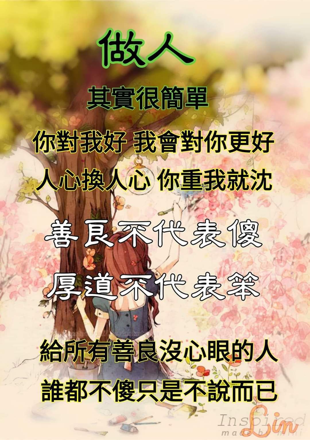 Pin by 麗秋 lin on 語錄 in 2020