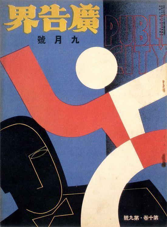 """Modernist Japanese art -- The Advertising World"""" magazine cover, Sep 1933"""