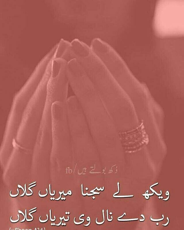 Pin By Deep Thinker On Poĕtŕy 3 Sufi Poetry Punjabi Poems