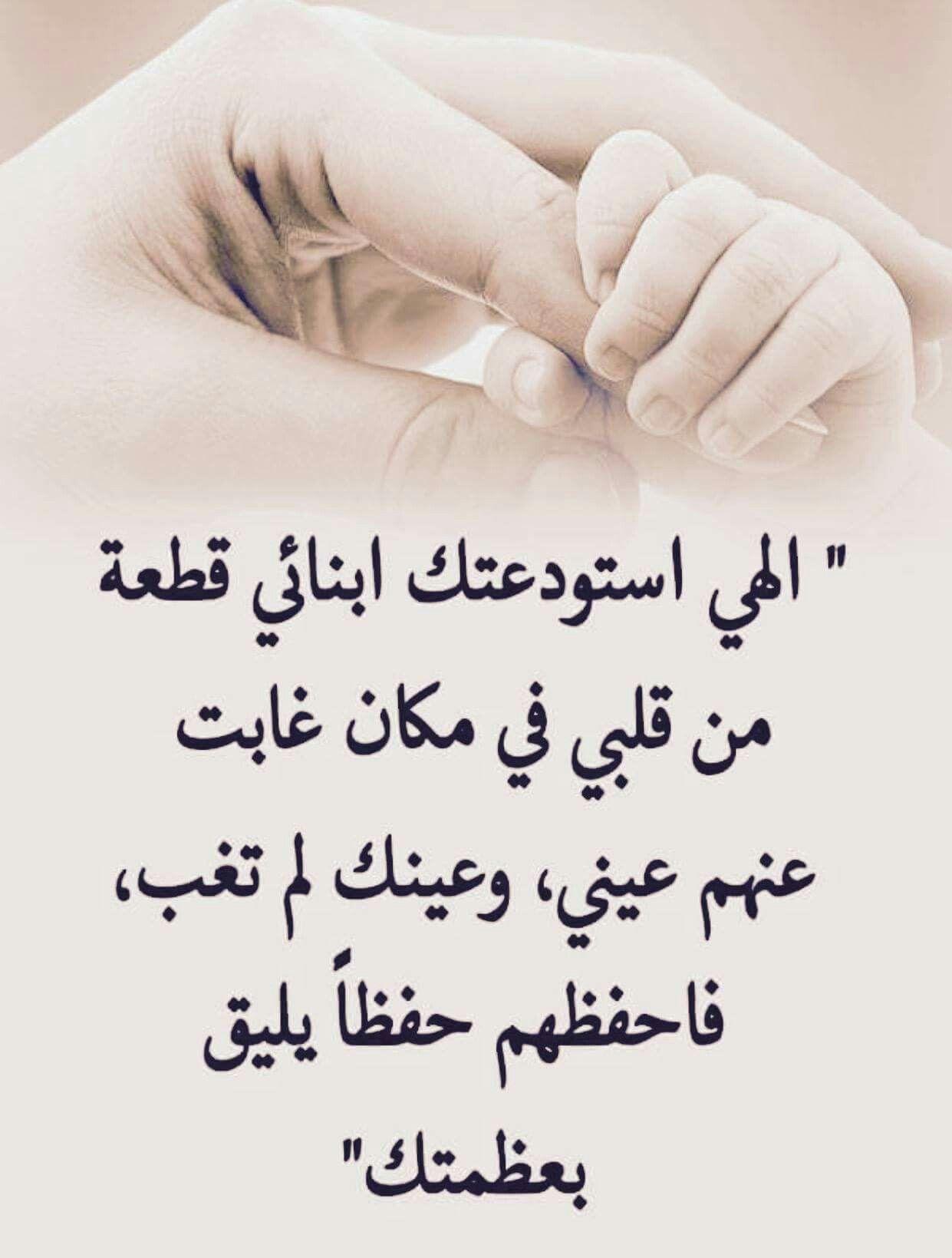 استودعهم عندك يارب Islamic Phrases Cool Words Islamic Quotes