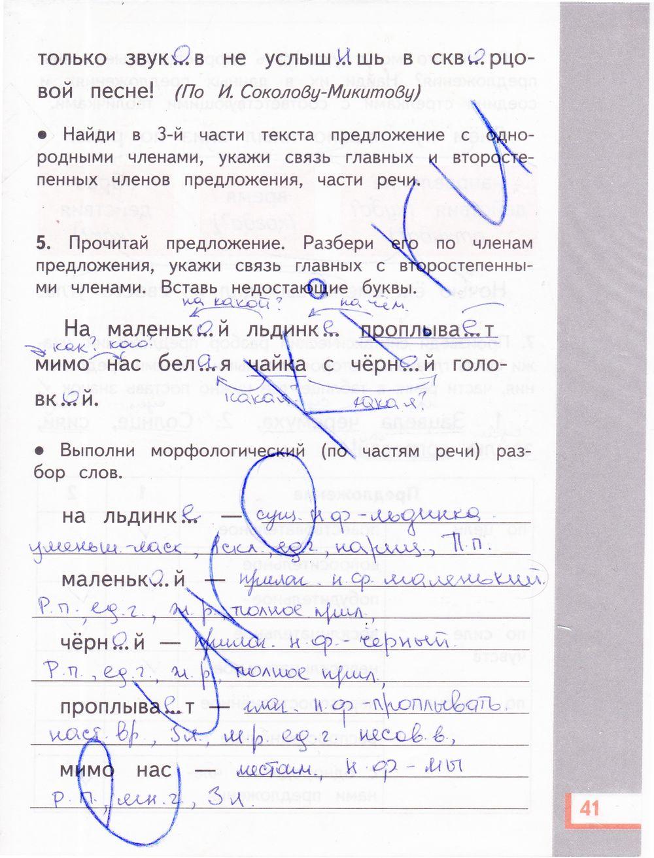 Spishy.ru обществознание 7 класс