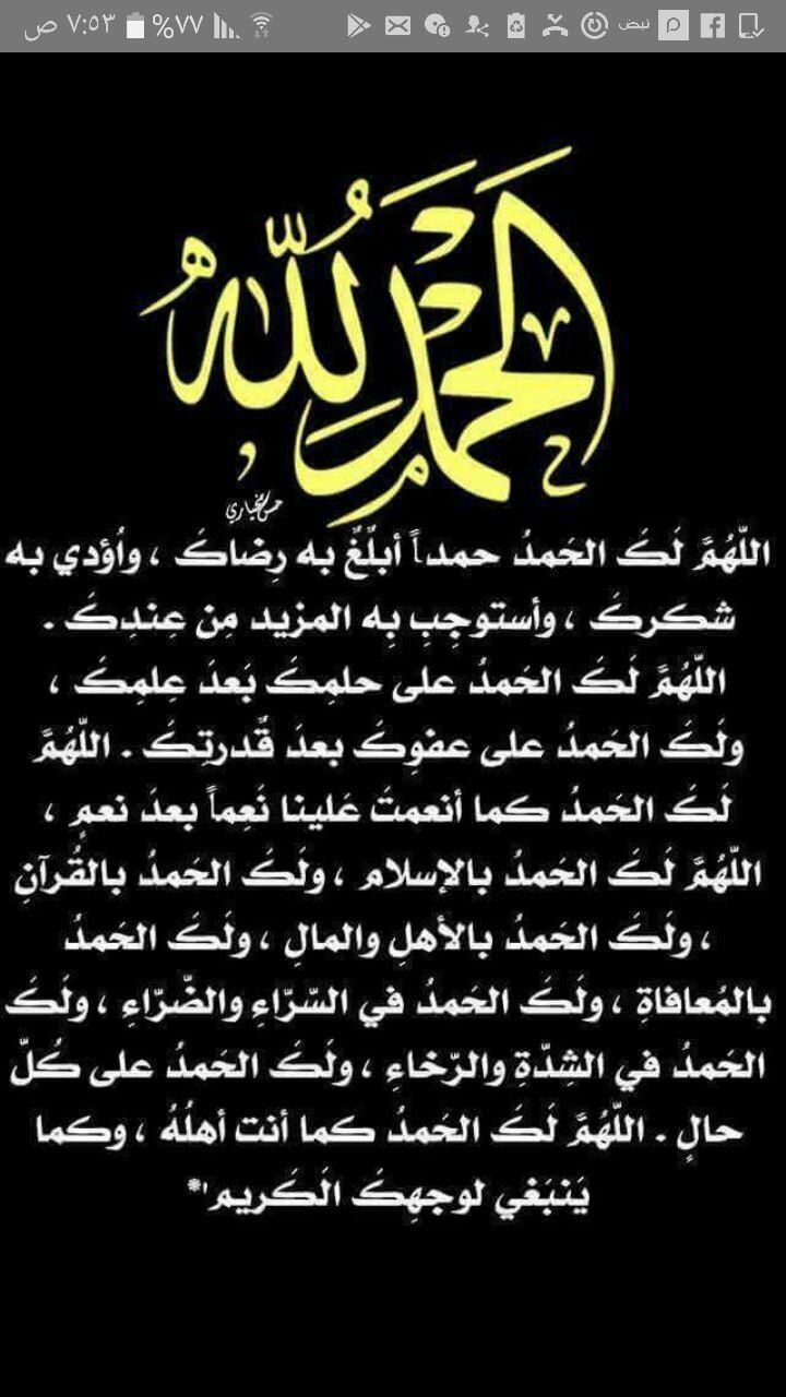 Pin By Hala Alhashmi On دعاء لمن أراد الدعاء Calligraphy Arabic Calligraphy Arabic