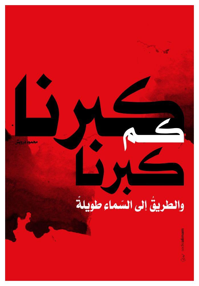 كبرنا كم كبرنا والطريق للسماء طويلة Inspirational Words Arabic Proverb Arabic Quotes
