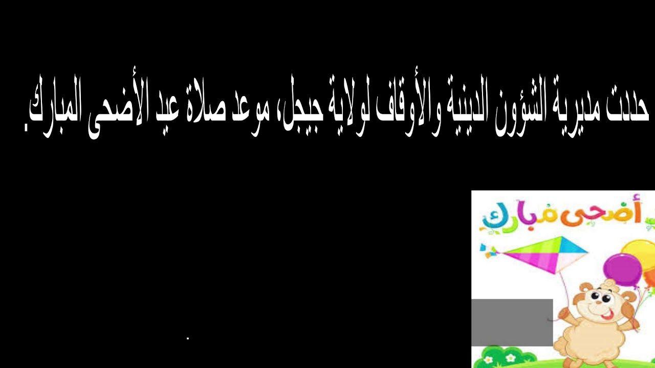 وقت صلاة العيد في الجزائر 2019 وقت صلاة عيد الاضحي 2019 Administration Movie Posters Poster