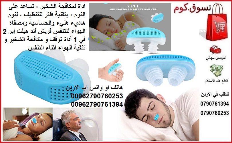 اداة لمكافجة الشخير تساعد على النوم بتقنية فلتر للتنظيف نوم هاديء هنيء والحساسية ومصفاة Air Purifier 2 In Purifier