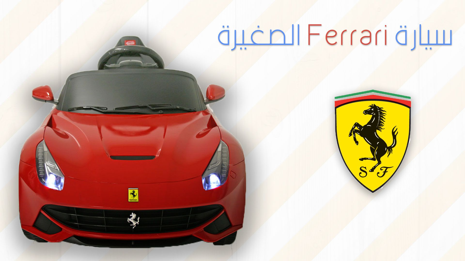 سيارات اطفال Sports Car Ferrari Car