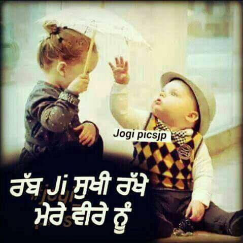 Pin By Amanpreet On Punjabi Quotes Cute Brother Quotes