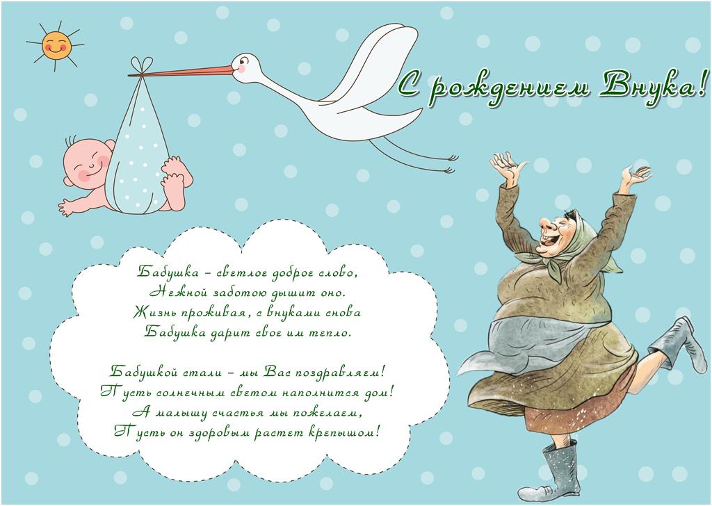 С рождением правнучки картинки прабабушке анимация