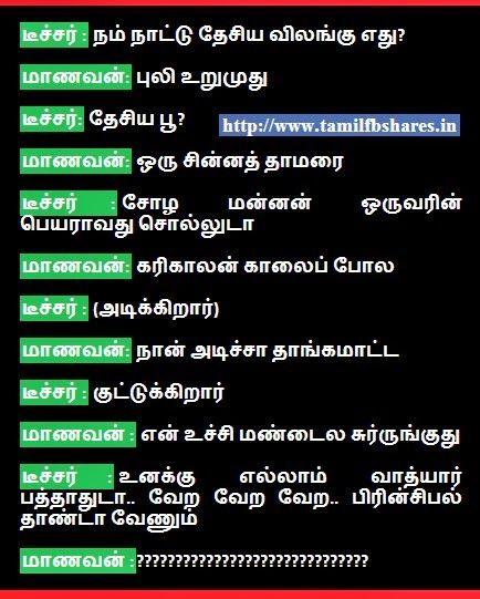 adult joke Tamil