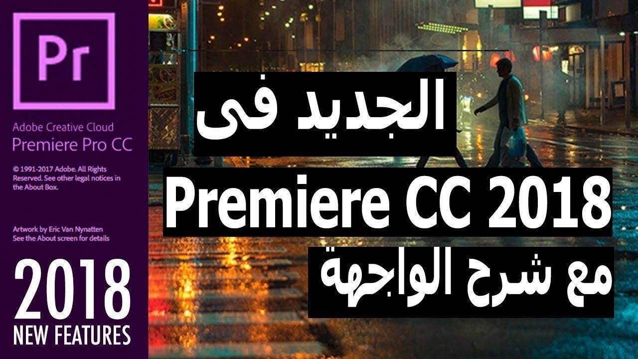 ما الجديد فى بريمير 2018 وشرح واجهة البرنامج Premiere Pro Cc 2018 Adobe Creative Cloud Creative Cloud Adobe Creative