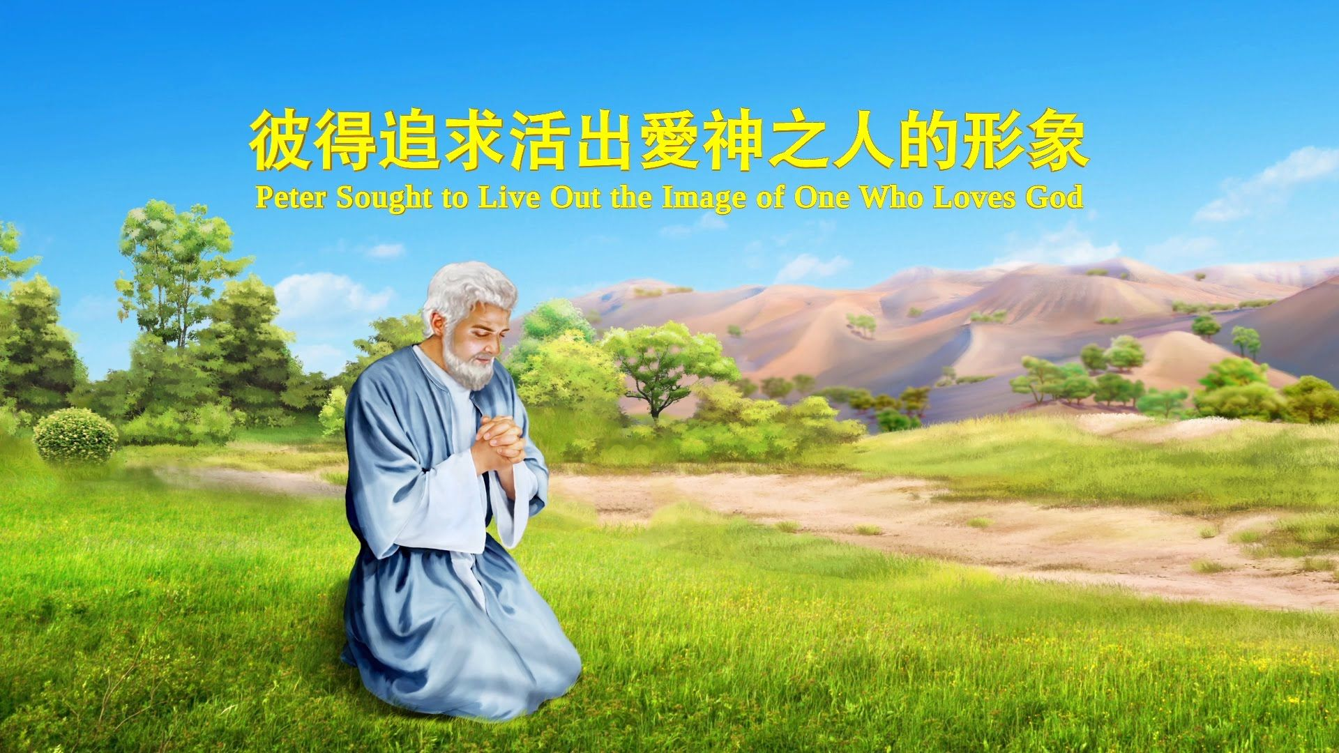 "Life Goal | Hymn of God's Word ""Peter Sought to Live Out the Image of On..."