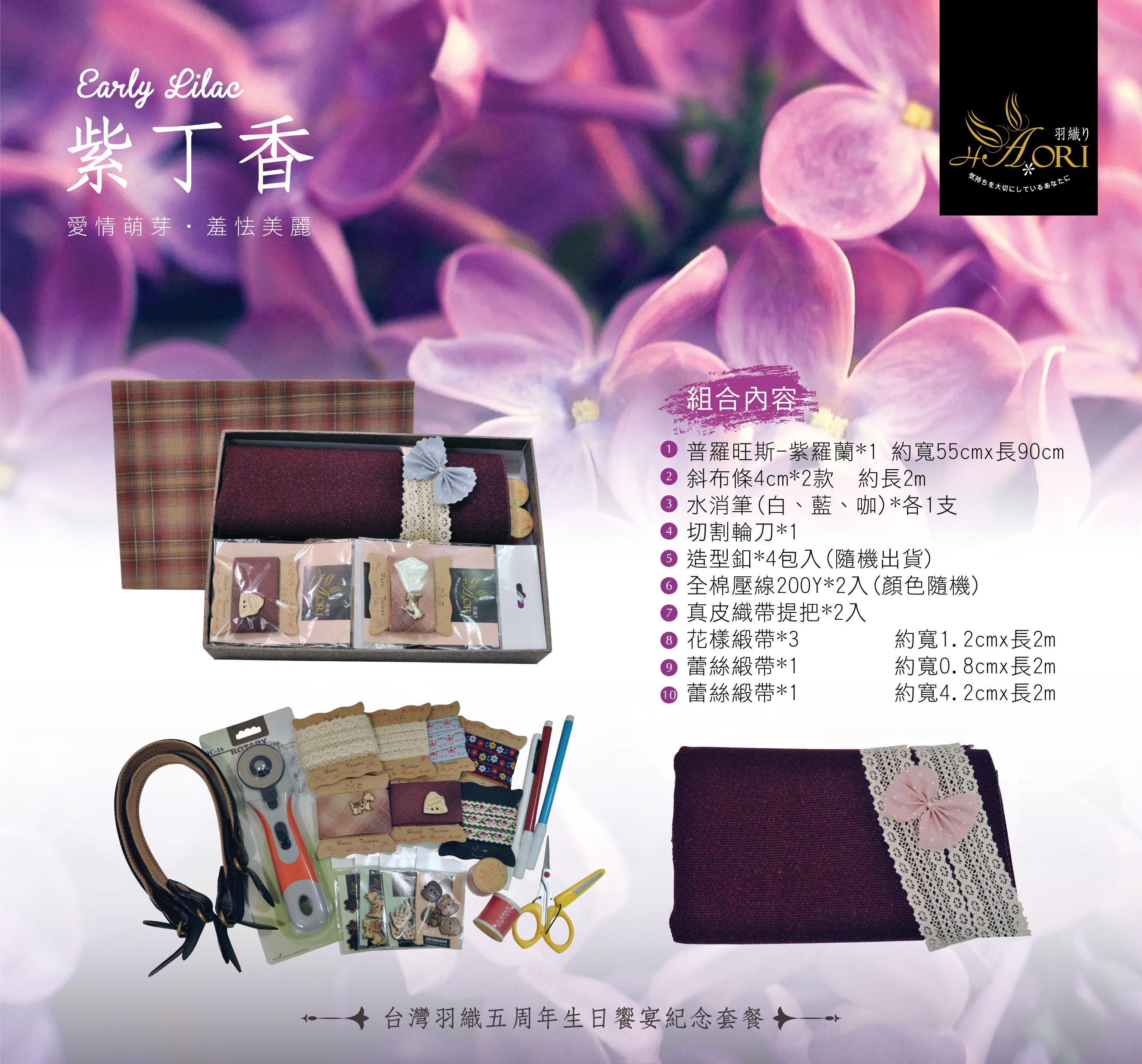 precut fabric with kit 5