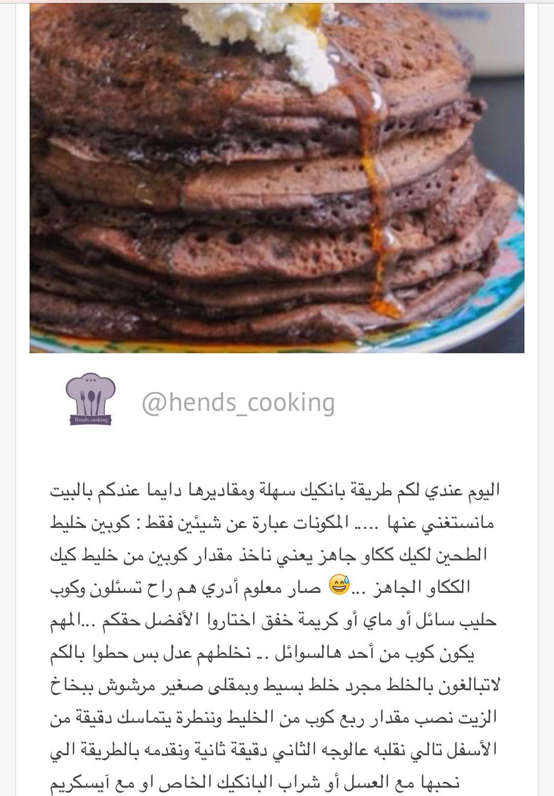 بان كيك بخليط الكيك الجاهز Recipes Food Cooking
