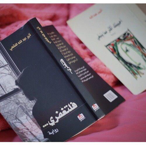 أنت أقوى مما تدعين أكثر صلابة مما تظهرين فبرغم نعومتك ورقتك وسهولة خدشك إلا أنك فتاة شامخة قوية ذات جذور عميق Arabic Books Pdf Books Reading Book Names