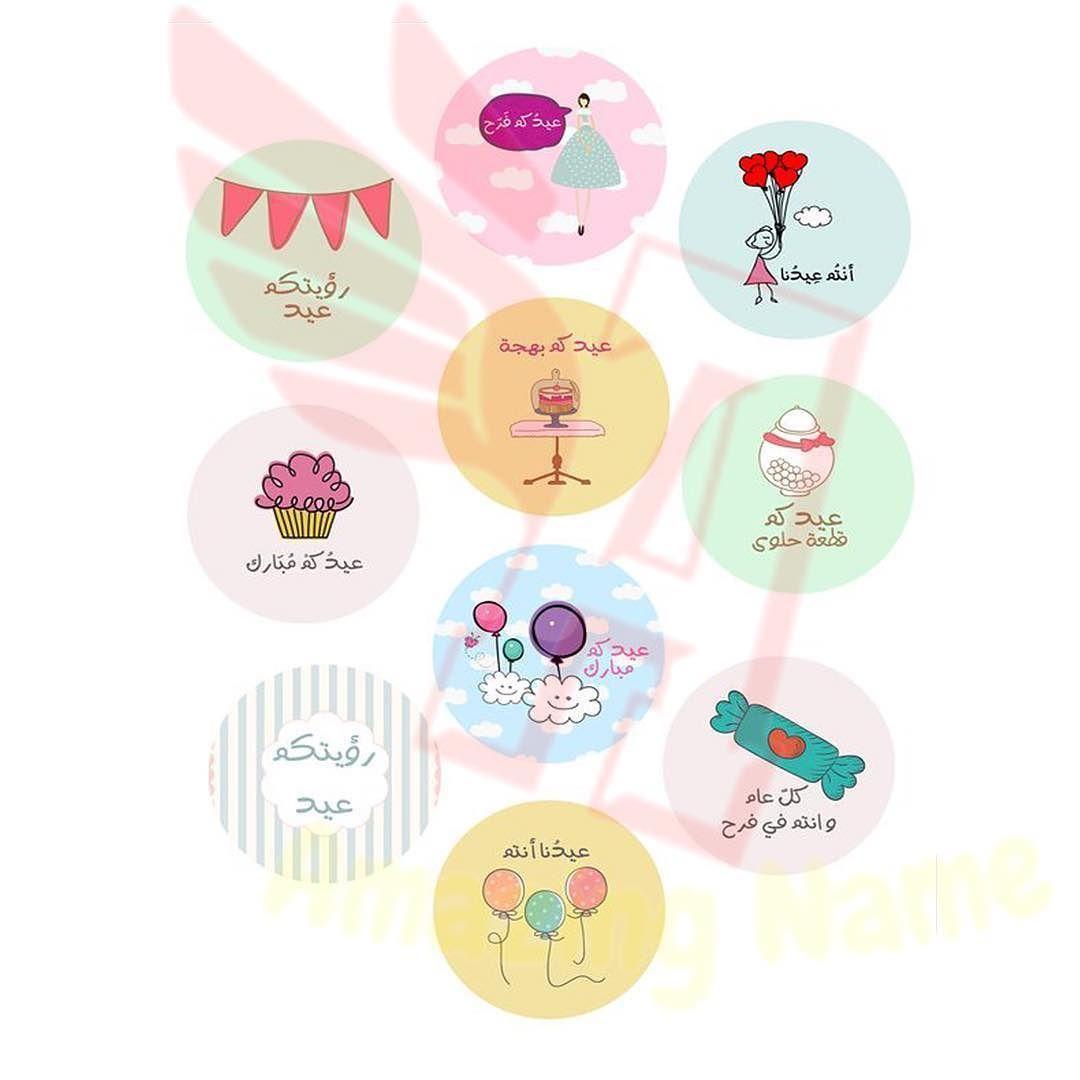 أفكار للعيد للطلب دايركت الإنستغرام ثيم ثيمات عيد الاضحى ثيمات لعلب المويه ثيمات توزيعات ثيمات فيكتوريه ثيم Diy Eid Gifts Eid Crafts Eid Mubarak Stickers